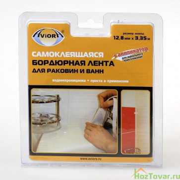 Лента-бордюр для ванной  AVIORA 12,8мм * 3,35м