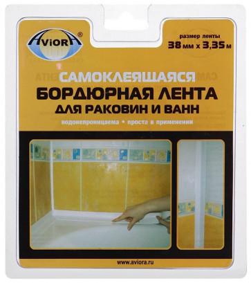 Лента-бордюр для ванной  AVIORA 38мм * 3,35м
