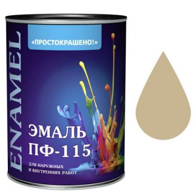 """Эмаль ПФ-115 """"Простокрашено"""" бежевая 0,9"""