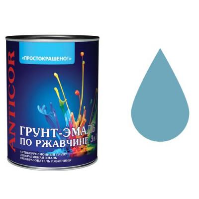 Грунт-эмаль 3 в 1 0,9 кг голубая Простокрашено