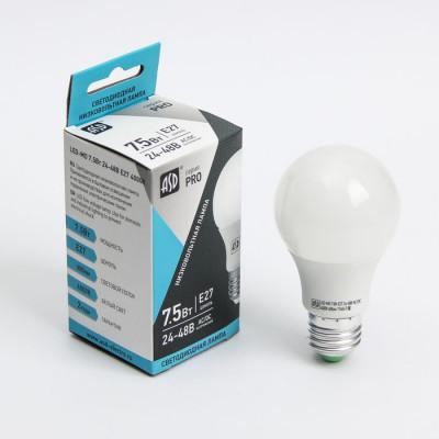 Лампа светодиодная низковольтовая LED-МО-24/48V-PRO 7.5Вт Е27 4000К ASD