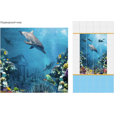 Панель ПВХ 2,7*0,25м Подводный мир