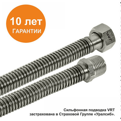 Сильфонная подводка д/газа 2, 5 вн/нар VRT
